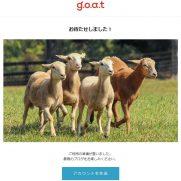 KDDI goat